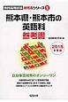 熊本県・熊本市の英語科 参考書 教員採用試験「参考書」シリーズ 2018