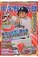 中学野球太郎 (12)
