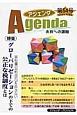 アジェンダ 未来への課題 2016秋 (54)