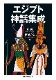 エジプト神話集成