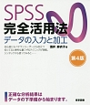 SPSS完全活用法 データの入力と加工<第4版>