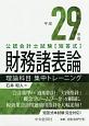 公認会計士試験 短答式 財務諸表論 理論科目 集中トレーニング 平成29年