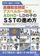 高機能自閉症・アスペルガー障害・ADHD・LDの子のSSTの進め方 カラー絵カード付き 特別支援教育のためのソーシャルスキルトレーニング(