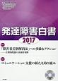 発達障害白書 CD-ROM付き 2017