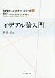 イデアル論入門 大学数学スポットライト・シリーズ5