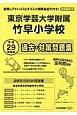 東京学芸大学附属竹早小学校過去・対策問題集<首都圏版> 平成29年