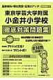 東京学芸大学附属小金井小学校 徹底対策問題集<首都圏版> 平成29年