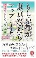 もし京都が東京だったらマップ くらべて楽しむ「街の見方」