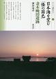 日本海を望む「倭の国邑」 妻木晩田遺跡 シリーズ「遺跡を学ぶ」111