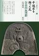 平城京を飾った瓦 奈良山瓦窯群 シリーズ「遺跡を学ぶ」112