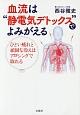 """血流は""""静電気デトックス""""でよみがえる ひどい疲れと頑固な冷えはアーシングで取れる"""