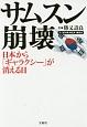 サムスン崩壊 日本から「ギャラクシー」が消える日
