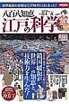 八百八知恵 江戸の科学 世界最高の技術は江戸時代にはじまった!