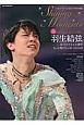 Shining Moments フィギュアスケート日本男子7年間の軌跡