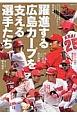 躍進する広島カープを支える選手たち