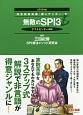 無敵のSPI3 2018 内定請負漫画『銀のアンカー』式