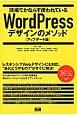 現場でかならず使われているWordPressデザインのメソッド<アップデート版>