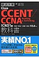 徹底攻略 Cisco CCENT/CCNA Routing&Switching教科書 ICND1編 [100-105J][200-125J]V3.0対