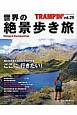 TRAMPIN' 世界の絶景歩き旅 Hiking&Backpacking(29)