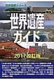 世界遺産ガイド 日本編<改訂版> 世界遺産シリーズ 2017