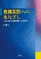 危機言語へのまなざし 中国における言語多様性と言語政策