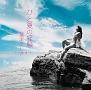 ひと夏の経験(DVD付)
