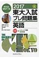 東大入試プレ問題集 英語 2017