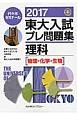 東大入試プレ問題集 理科 2017