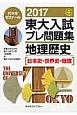 東大入試プレ問題集 地理歴史 2017