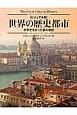 世界の歴史都市 世界史を彩った都の物語
