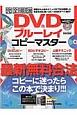 完全最強DVD&ブルーレイコピーマスター 最新・無料合法!コピーに迷ったらこの本で決まり!!