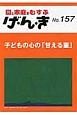 げ・ん・き 園と家庭をむすぶ(157)