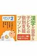 漢字が苦手な子どもへの個別支援プリント 1年の漢字(80字) ステップ2 みんなと一緒に教室でできる
