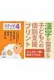 漢字が苦手な子どもへの個別支援プリント 2年の漢字後半(80字) ステップ4 みんなと一緒に教室でできる