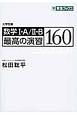 数学1・A/2・B最高の演習160 大学受験