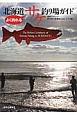 よく釣れる北海道サケ釣り場ガイド