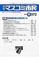月刊 マスコミ市民 ジャーナリストと市民を結ぶ情報誌(572)