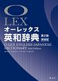 オーレックス英和辞典<第2版・新装版>
