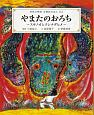 やまたのおろち~スサノオとクシナダヒメ~ 日本の神話 古事記えほん3