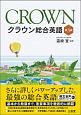 クラウン総合英語<第3版>