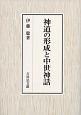神道の形成と中世神話