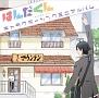 TVアニメ 『はんだくん』キャラクターソングミニアルバム