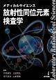 メディカルサイエンス 放射性同位元素検査学