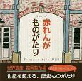 赤れんがものがたり A story of Tomioka Silk M