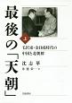 最後の「天朝」 毛沢東・金日成時代の中国と北朝鮮(上)