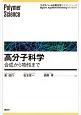 高分子科学 合成から物性まで エキスパート応用化学テキストシリーズ