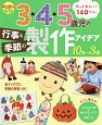 3・4・5歳児の行事&季節の製作アイデア 10月~3月 作って楽しい!140プラン