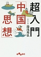 超入門「中国思想」