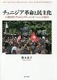チュニジア革命と民主化 人類学的プロセス・ドキュメンテーションの試み