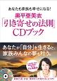奥平亜美衣「引き寄せの法則」CDブック あなたも家族も幸せになる!
